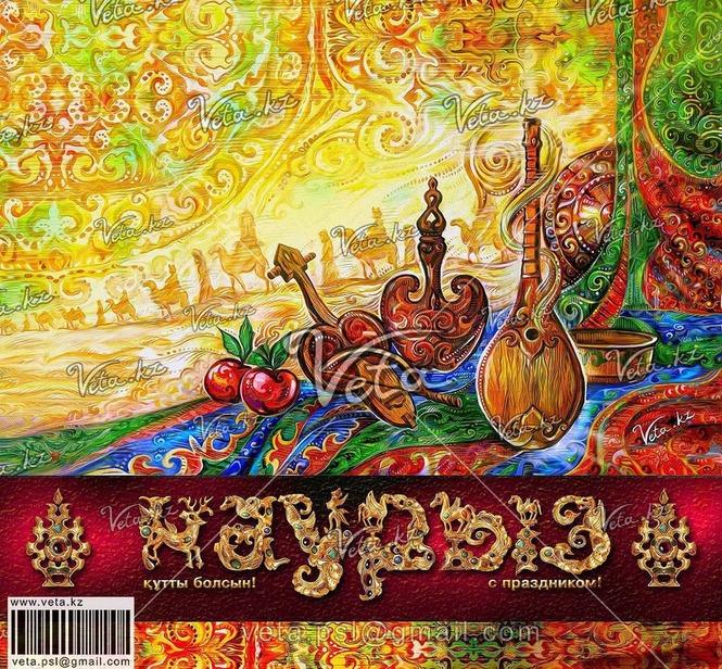 Казахстанские открытки поздравления на наурыз