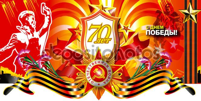 Картинки к день победы 70 лет