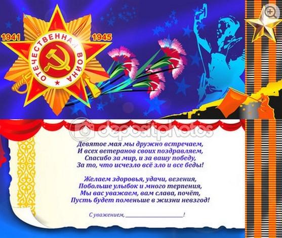 Фото открытки на 9 мая 70 лет
